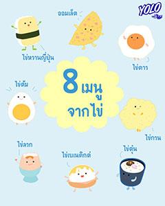 8 เมนู สุดสร้างสรรค์จากไข่