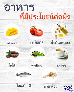 อาหารที่มีประโยชน์ต่อผิว